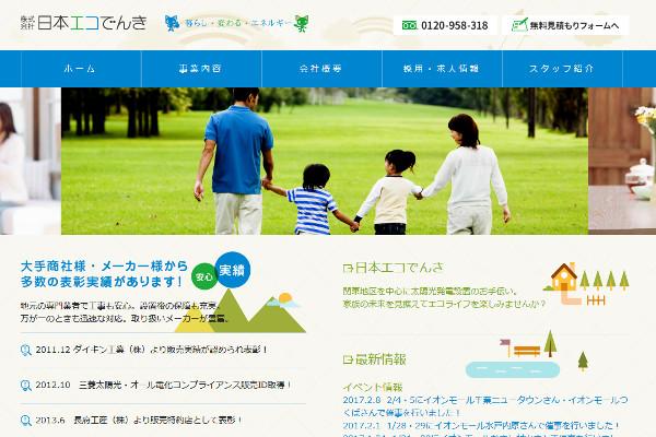 日本エコでんきの口コミ・評判・体験談