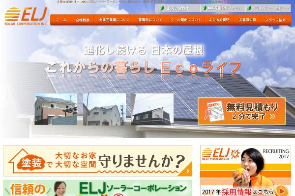 ELJソーラーコーポレーションの口コミ・評判・体験談