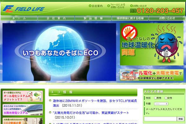 株式会社フィールドライフの口コミ・評判・体験談