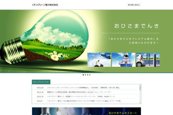 イオングリーン電力(イオンソーラージャパン)の口コミ・評判・体験談