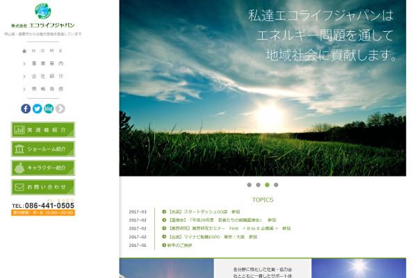 エコライフジャパンの口コミ・評判・体験談