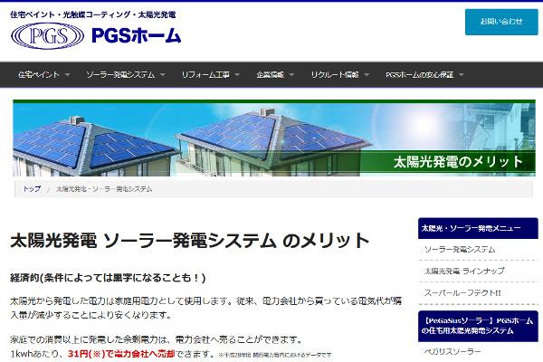 PGSホームの口コミ・評判・体験談
