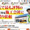 ソーラーパートナーズの口コミ・評判・体験談