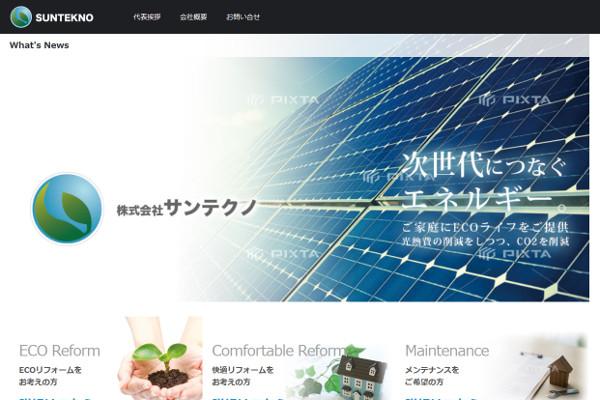 サンテクノの口コミ・評判・体験談