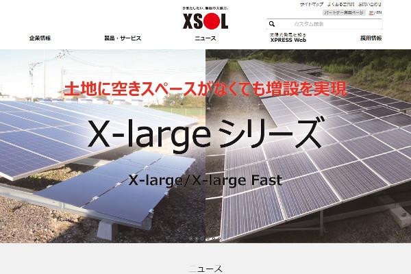 エクソルの口コミ・評判・体験談