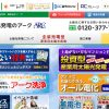 株式会社アークの口コミ・評判・体験談