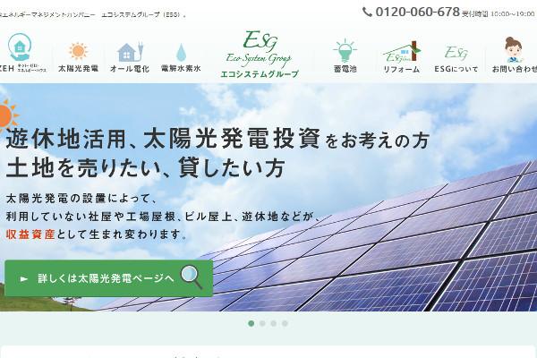 エコシステムグループの口コミ・評判・体験談