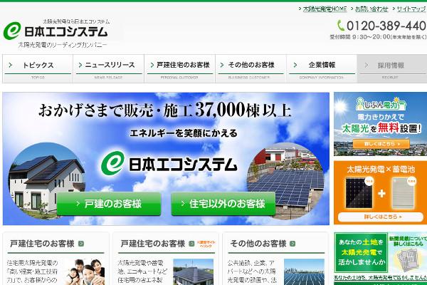 日本エコシステムの口コミ・評判・体験談
