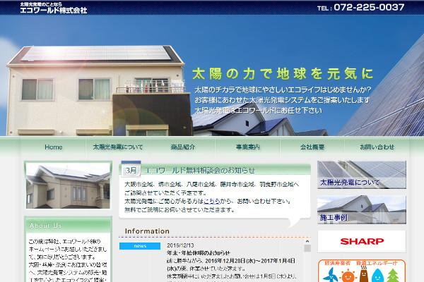 エコワールド株式会社の口コミ・評判・体験談