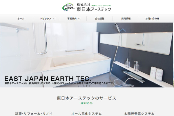 東日本アーステックの口コミ・評判・体験談