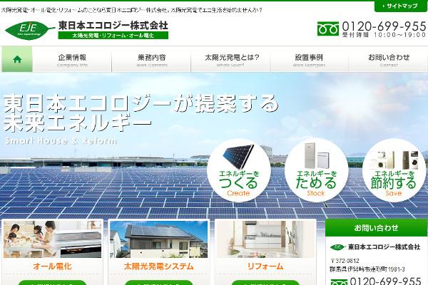 東日本エコロジー株式会社の口コミ・評判・体験談