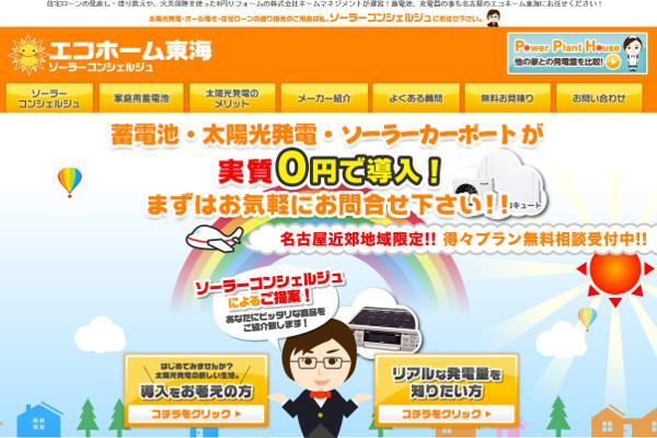 エコホーム東海の口コミ・評判・体験談