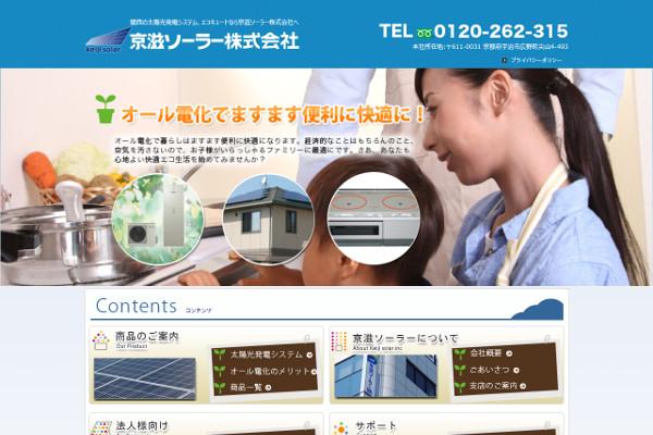 京滋ソーラーの口コミ・評判・体験談