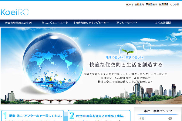 株式会社コーエイ・アールシーの口コミ・評判・体験談