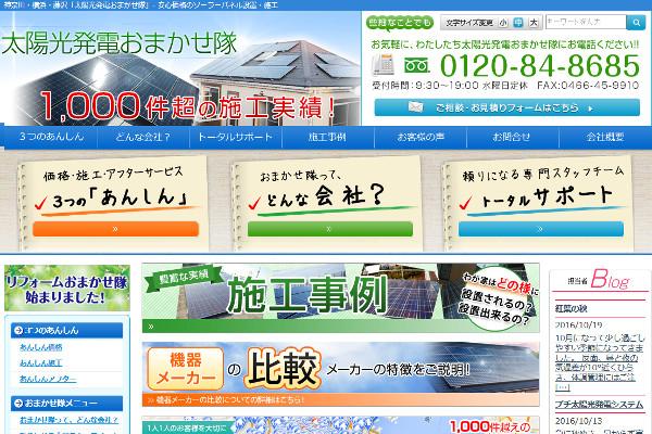 株式会社トレシス(太陽光発電おまかせ隊)の口コミ・評判・体験談