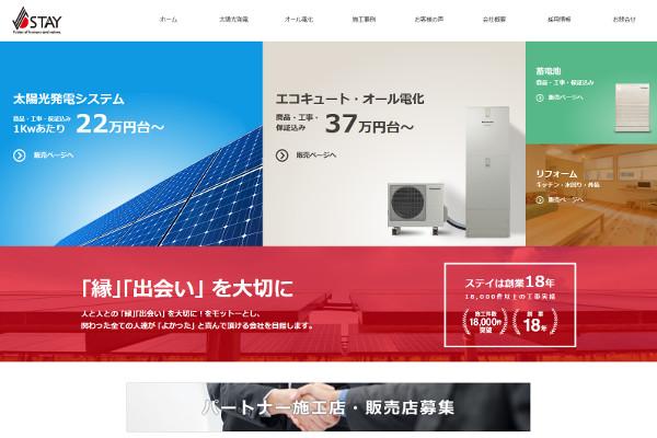 株式会社ステイの口コミ・評判・体験談