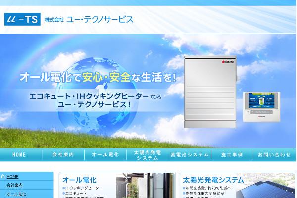 ユー・テクノサービスの口コミ・評判・体験談