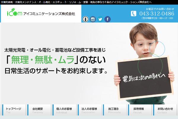 アイコミュニケーションズ株式会社の口コミ・評判・体験談