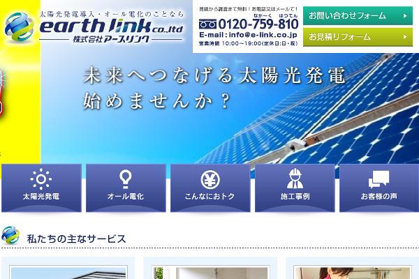 アースリンクの口コミ・評判・体験談