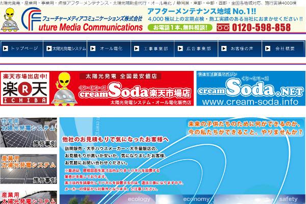 フューチャーメディアコミュニケーションズ株式会社の口コミ・評判・体験談