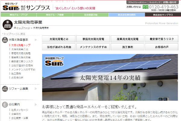 株式会社神谷燃料の口コミ・評判・体験談