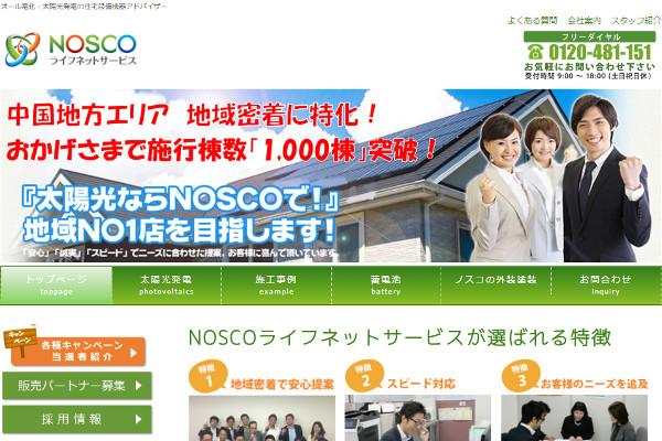 NOSCOの口コミ・評判・体験談