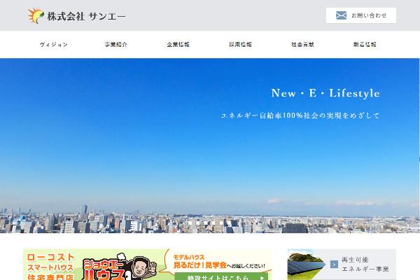 株式会社サンエーの口コミ・評判・体験談