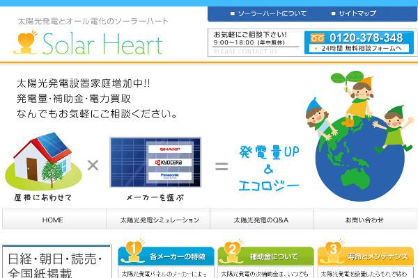 ソーラーハートの口コミ・評判・体験談