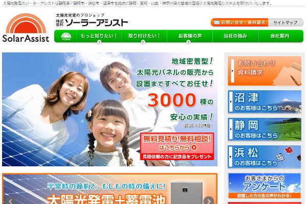 ソーラーアシストの口コミ・評判・体験談