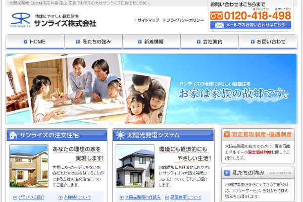 サンライズ株式会社の口コミ・評判・体験談