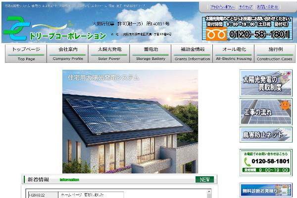 株式会社ドリープの口コミ・評判・体験談