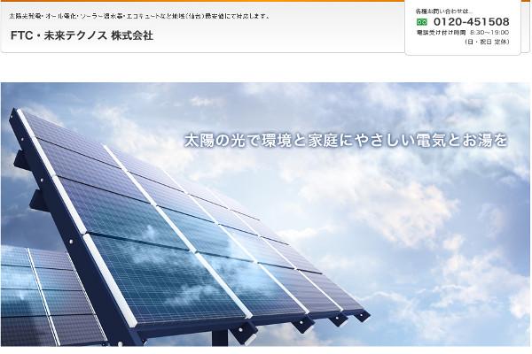 未来テクノス株式会社の口コミ・評判・体験談