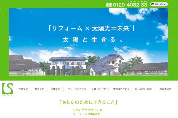リビングソーラーの口コミ・評判・体験談