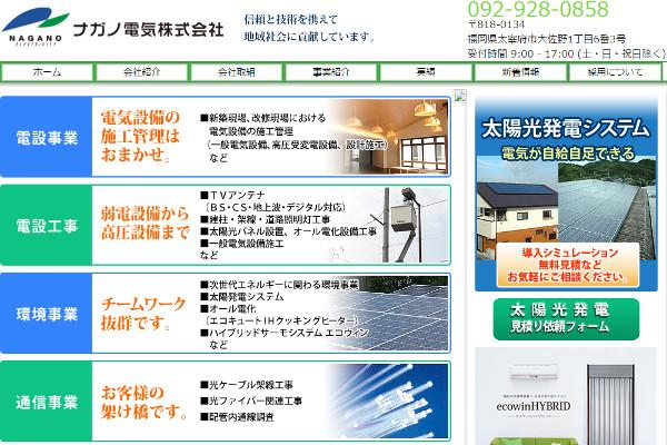 ナガノ電気の口コミ・評判・体験談