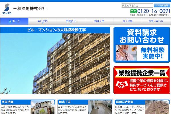 三和建創株式会社の口コミ・評判・体験談