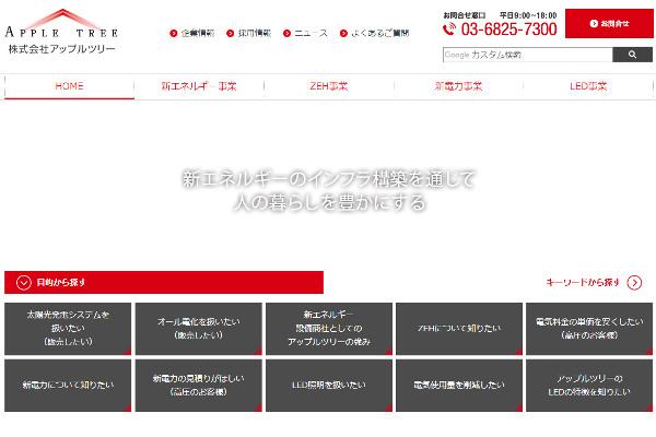 株式会社アップルツリーの口コミ・評判・体験談