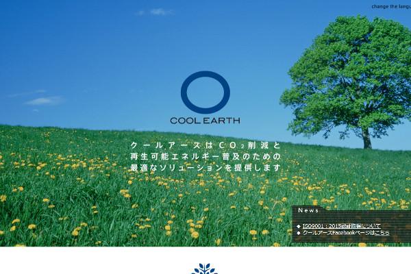 クールアースの口コミ・評判・体験談