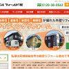 グローバルフィールド社の口コミ・評判・体験談