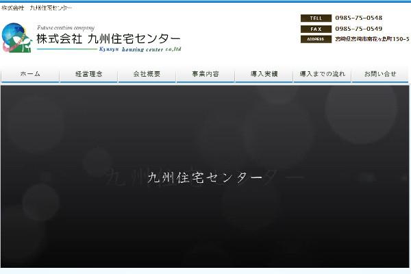 九州住宅センターの口コミ・評判・体験談