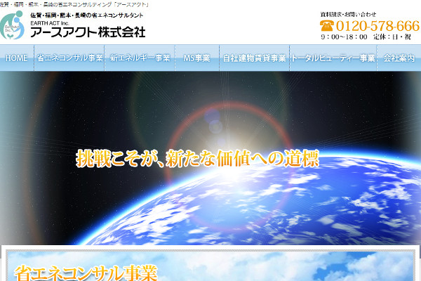 アースアクト株式会社の口コミ・評判・体験談