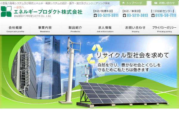 エネルギープロダクトの口コミ・評判・体験談