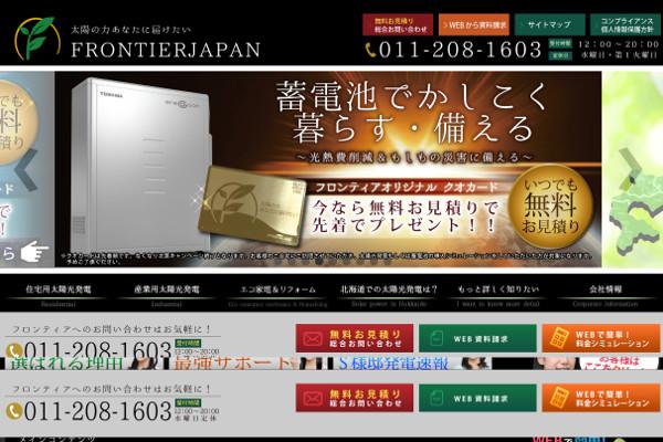 フロンティアジャパンの口コミ・評判・体験談