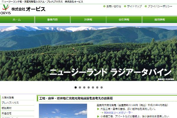 株式会社オービスの口コミ・評判・体験談