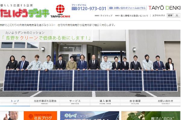 太陽電気工事の口コミ・評判・体験談