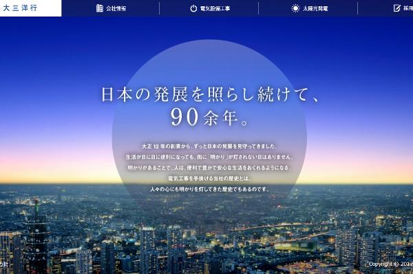 大三洋行の口コミ・評判・体験談