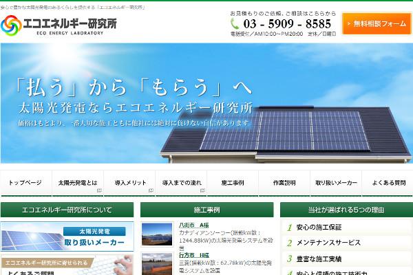 エコエネルギー研究所の口コミ・評判・体験談