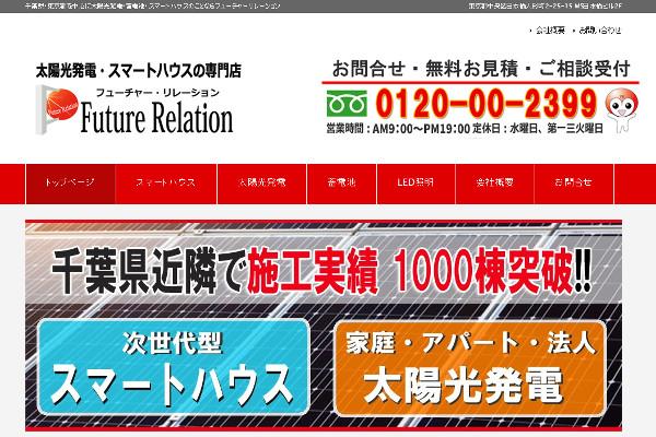 フューチャー・リレーションの口コミ・評判・体験談