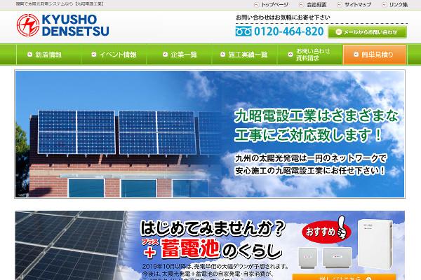 九昭電設工業の口コミ・評判・体験談