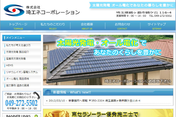埼エネコーポレーションの口コミ・評判・体験談