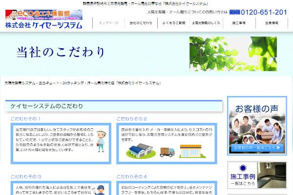 ケイセーシステムの口コミ・評判・体験談